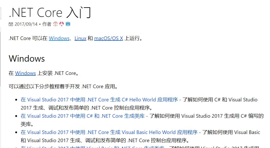 为什么选择.NETCore?