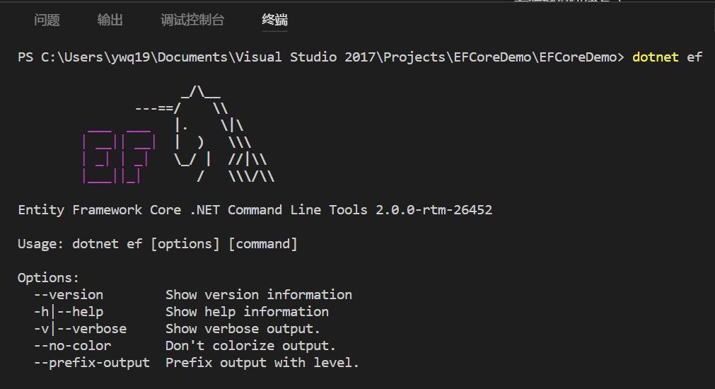 EFCore数据库迁移命令整理
