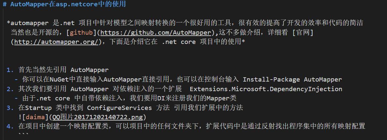 AutoMapper在asp.netcore中的使用